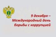 Мероприятие, посвященное Международному дню борьбы с коррупцией