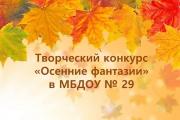 """Творческий конкурс """"Осенние фантазии"""" в МБДОУ № 29"""