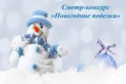 """Смотр-конкурс: """"Новогодние поделки"""""""