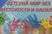 Вместе защитим наших детей