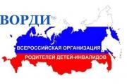 """Премия ВОРДИ """"Родительское спасибо"""""""
