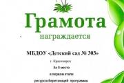 "Акция ""Зеленый кошелек"""