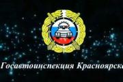 Видеообращение ГИБДД о выборе ДУУ