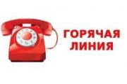 Телефон горячей линии главного управления образования по вопросам качества питания - 226-15-30.