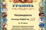 """""""Подвижные игры"""""""