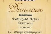 "Конкурс ""Зима в Сибири"""