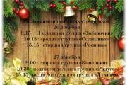 «Подготовка к Новогодним утренникам»