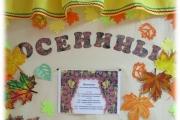 «Осенние фольклорные праздники»