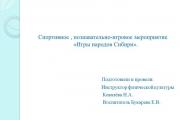 Игры народов Сибири