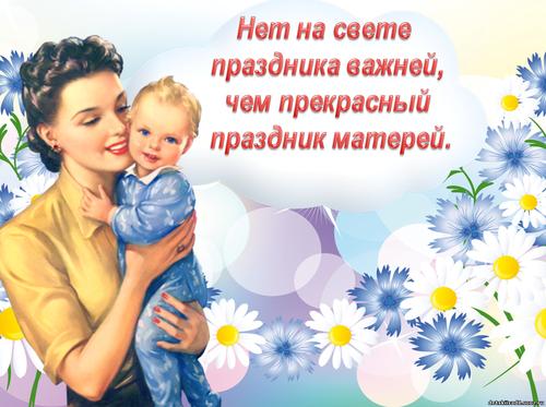 К дню матери картинки