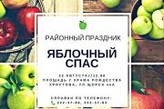 АФИША СПАС 2018