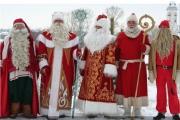 Встреча Дедов Морозов