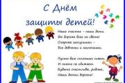 """Фотоотчет праздника """"День защиты детей"""""""