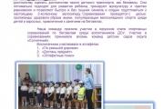 """Соревнования """"Беговелия"""""""