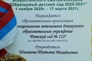 """""""Образцовый детский сад 2020-2021""""!"""
