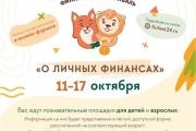 Краевой семейный финансовый фестиваль»