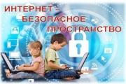 Единый урок по безопасности в Интернет