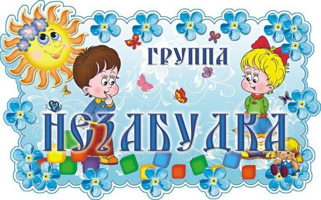 "Группа ""Незабудка"" - Детский сад № 325 город Красноярск"