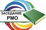 Январское заседание РМО социальных педагогов